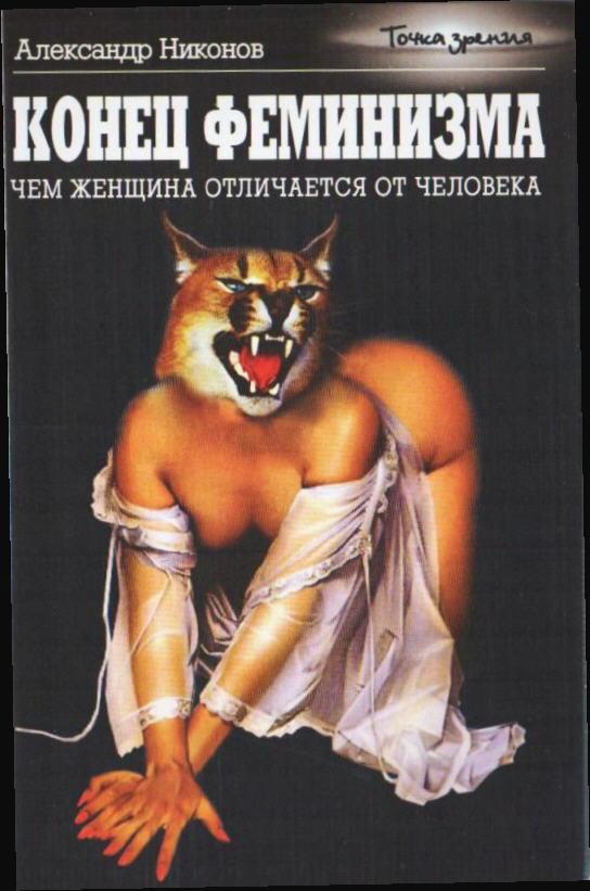 http://konfem.narod.ru/o1.jpg